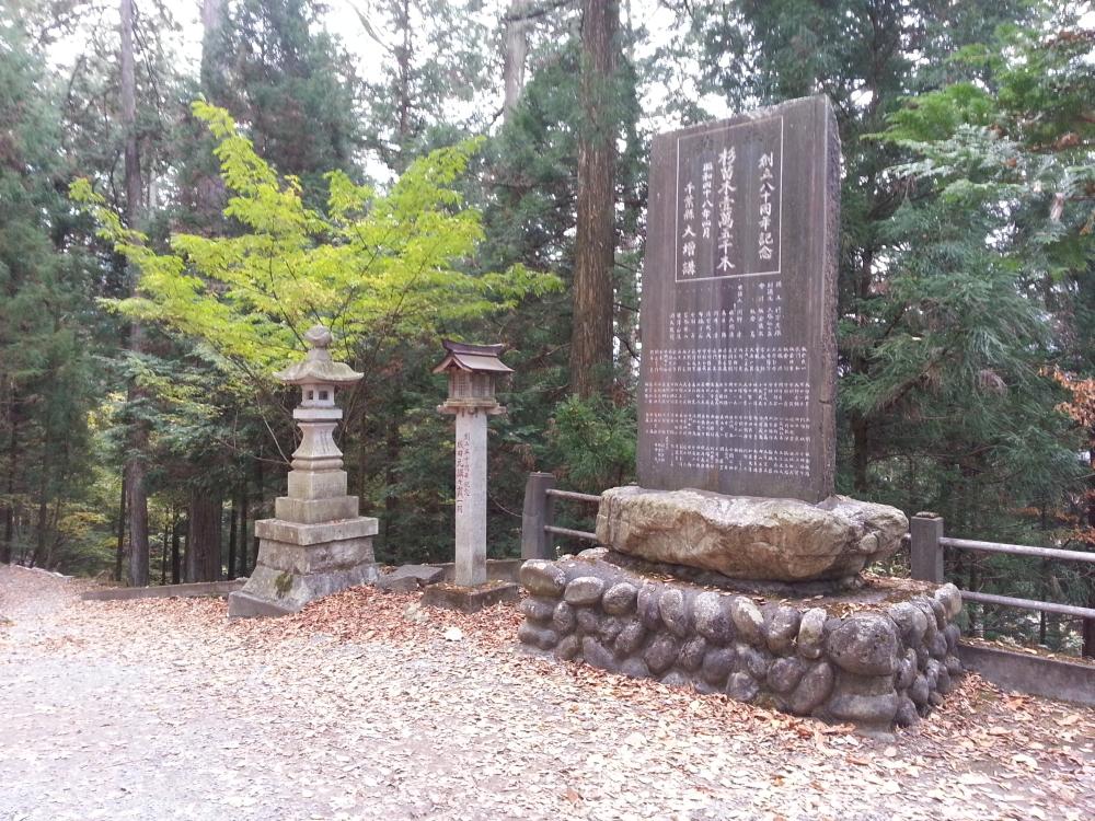 Zdjęcia z: Japonia-Mitsumine listopad 2014r.